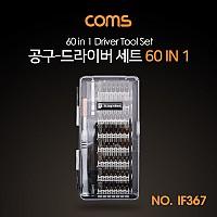 Coms 공구 드라이버 세트 (60 in 1) / Driver Set / 공구 툴 킷