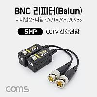 Coms BNC 리피터(Balun) / CCTV 신호연장 / 5MP (터미널 2P 타입, CVI/TVI/AHD/CVBS)
