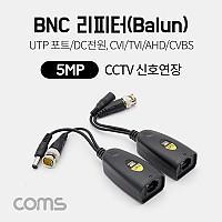 Coms BNC 리피터(Balun), CCTV신호연장/5MP / UTP 포트/DC전원, CVI/TVI/AHD/CVBS