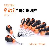 Coms 드라이버 세트 9pcs / 9 in 1 / 크롬 바나듐(고출력) / 고무 손잡이