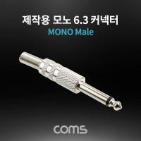 Coms 모노 제작용 컨넥터 / 커넥터 / 6.3(6.5) Male / 메탈 / 골드