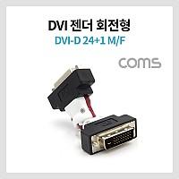 Coms DVI 젠더(연장 M/F) / 회전형 / DVI-D 24+1 MF
