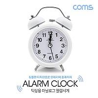 Coms 탁상용 아날로그 시계 / White / 알람시계 / 원형 / 무소음