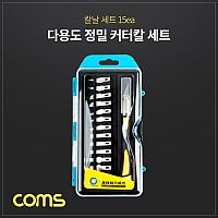 Coms 다용도 정밀 커터칼 세트 / 보조 칼날 교체 / 공예 / 다용도 나이프