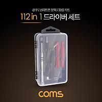 Coms 드라이버 세트(112 in 1) / 스마트폰 분해 / 조립 키트 / 공구세트