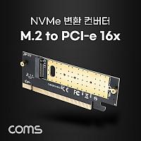 Coms SATA 변환 컨버터(M.2) / KEY M / M.2 to PCI-E 16x / 방열판 / PCI Express