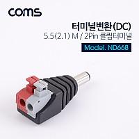 Coms 터미널 변환(DC) / 2Pin 터미널 / 5.5(2.1) M