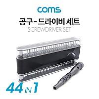 Coms 공구 드라이버 세트 (44 in 1), Driver Set