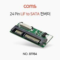 Coms 24Pin LIF to SATA 컨버터