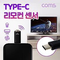 Coms USB 3.1 Type-C 스마트폰 리모콘 / 리모트 컨트롤러 / TV, 에어컨, 가전제품 원격제어 / 적외선