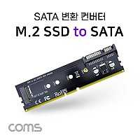 Coms SATA 컨버터 (M.2 SSD to SATA) / SATA 하드 케이블 / 4P 전원 to SATA 전원케이블