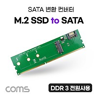 Coms SATA 컨버터 (M.2 SSD to SATA) / SATA 하드 케이블 / DDR 3 전원사용
