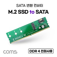 Coms SATA 컨버터 (M.2 SSD to SATA) / SATA 하드 케이블 / DDR 4 전원사용