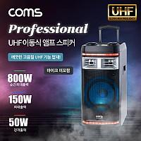 Coms UHF 프로페셔널 이동식 앰프 스피커 (마이크 미포함) / RCA 2선 케이블 제공