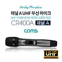 Coms UHF 무선마이크 (채널 A) / CR400P, CR400PB 전용 / 주파수 조절 가능