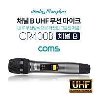 Coms UHF 무선마이크 (채널 B) / CR400P, CR400PB 전용 / 주파수 조절 가능