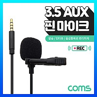 Coms AUX 4극 핀 마이크 3.5mm / 소형 마이크 / 클립형 / 케이블길이 1.5M