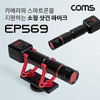 Coms 소형 샷건 마이크 / DSLR / 미러리스 카메라, 스마트폰 / 3.5mm