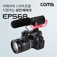 Coms 샷건 마이크 / DSLR / 미러리스 카메라 / 스마트폰 / 3.5mm