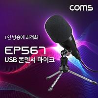 Coms USB 콘덴서 마이크 / 홈레코딩, 라이브방송, 팟캐스트용