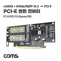 Coms mSATA/NVMe/NGFF M.2 to PCI-E 변환 컨버터, 듀얼 아답터(아댑터), 브라켓(브래킷)