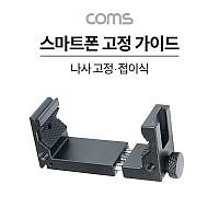 Coms 스마트폰 고정 가이드, 가로세로, 나사 고정, 삼각대 거치, 콜드슈, 65~95mm