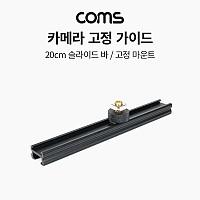 Coms 슬라이드 바 20cm, 촬영 장비 확장 아답터(아댑터), 다중연결, 지지대, 고정 마운트