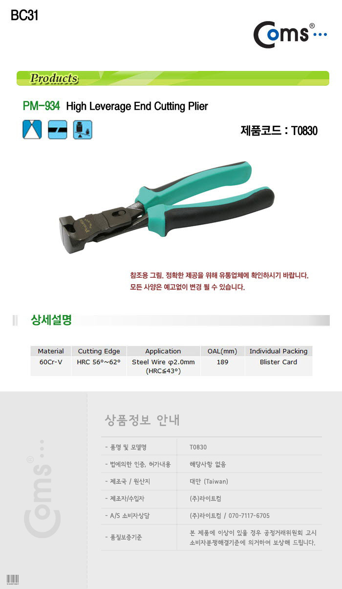 http://www.comsmart.co.kr/product/T0830.jpg