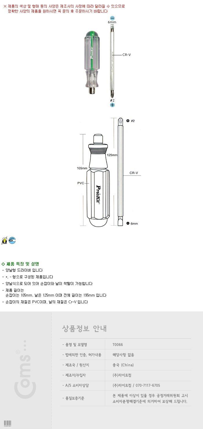 http://www.comsmart.co.kr/product/T3032.jpg