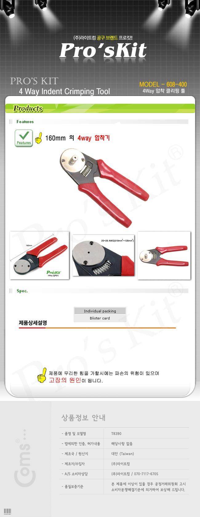 http://www.comsmart.co.kr/product/T8390.jpg