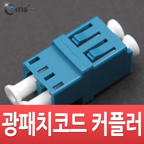 Coms 광패치코드 커플러/I형 LC F/F, Duplex-아이씨뱅큐