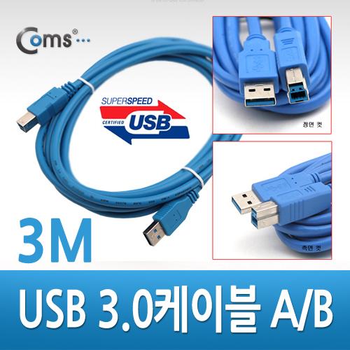 Coms USB 3.0 케이블(청색/AB형), 3M-아이씨뱅큐
