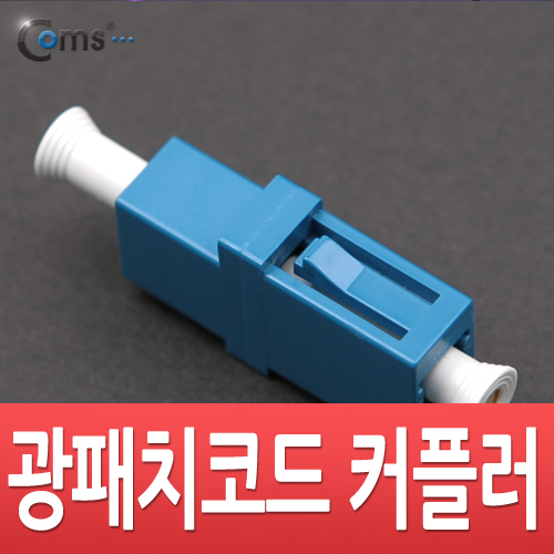 Coms 광패치코드 커플러/I형 LC F/F, Simplex-아이씨뱅큐