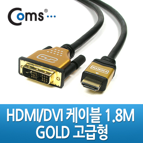 Coms HDMI/DVI 케이블(고급형/Gold Metal) 1.8M [C2833]-아이씨뱅큐