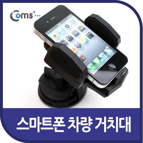 Coms 스마트폰 차량용 거치대(18HD), 간편 유리흡착용-아이씨뱅큐