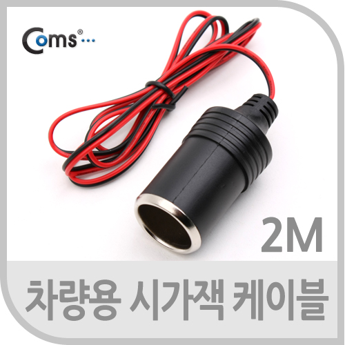 Coms 차량용 시가잭 전원 케이블 2M-아이씨뱅큐