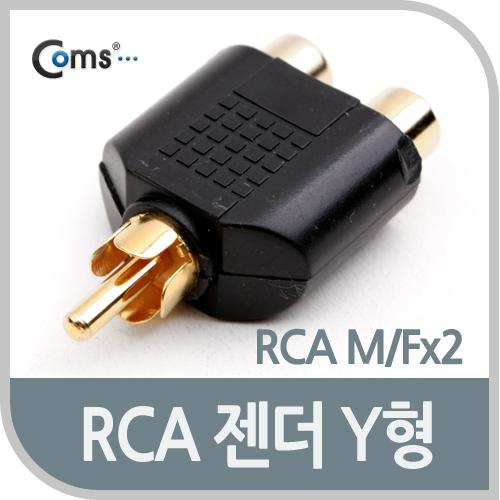 Coms RCA 젠더 Y형(M/Fx2)-아이씨뱅큐
