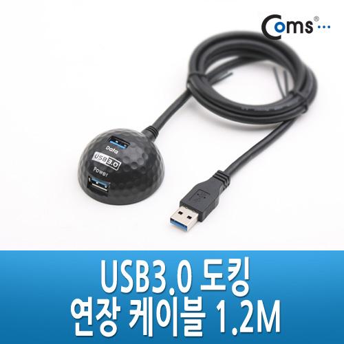 Coms USB 3.0 도킹 연장 케이블 1.2M/듀얼 포트-아이씨뱅큐