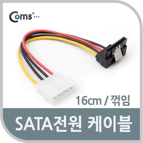 Coms SATA 전원 케이블 ㄱ자 클립형 16cm-아이씨뱅큐