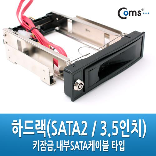 Coms 하드랙(SATA2 / 3.5인치) - Key 방식/SATA케이블 내장-아이씨뱅큐