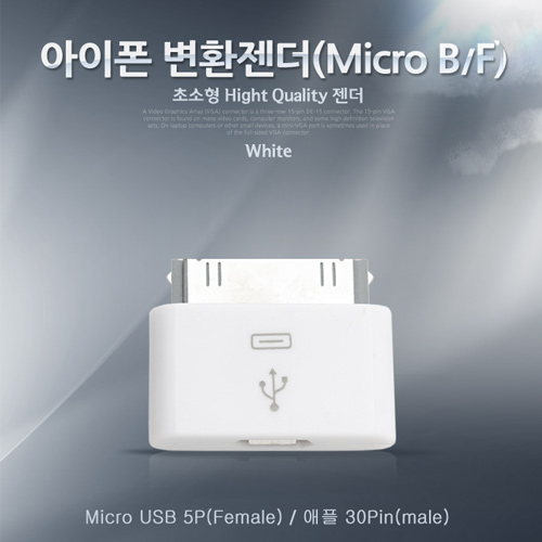 Coms 아이폰 변환젠더(Micro B F)-아이씨뱅큐