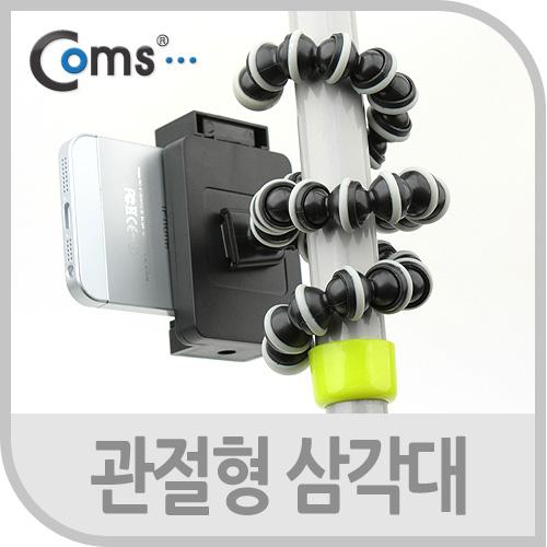 Coms 삼각대(관절형/스마트폰용),거치대포함-아이씨뱅큐