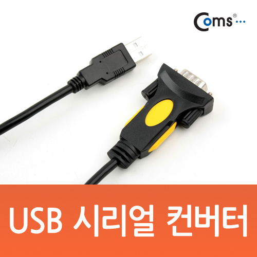 Coms USB 시리얼 컨버터, USB 1.1-아이씨뱅큐