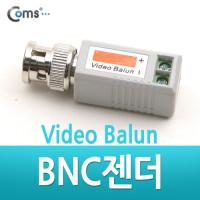 Coms BNC 리피터(Balun), UTP 패치코드 F, Video Balun