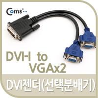 Coms DVI 젠더(선택분배기), DVI-I to VGAx2