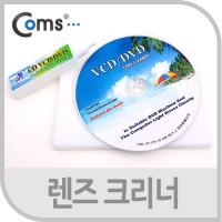 Coms 크리너 (YH-608), ODD 렌즈용