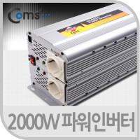 Coms 2000W 파워 인버터
