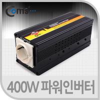Coms 400W 파워 인버터
