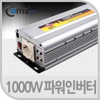 Coms 차량용 1000W 파워 인버터