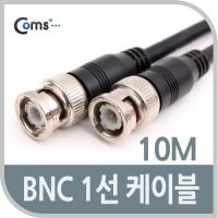 Coms BNC 케이블(1선) 10M